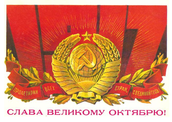 http://sovietpostcards.org/wp-content/uploads/2012/11/027.jpg