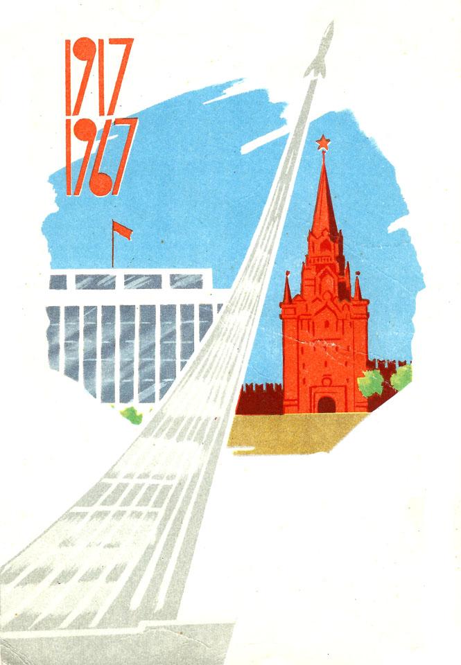1917_1967_01_960