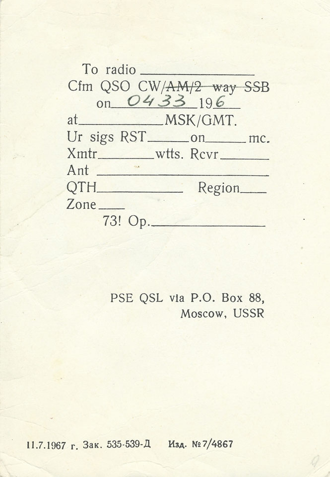 1917_1967_02_960