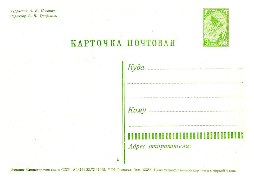 23svesda_kpss_1965_2_960