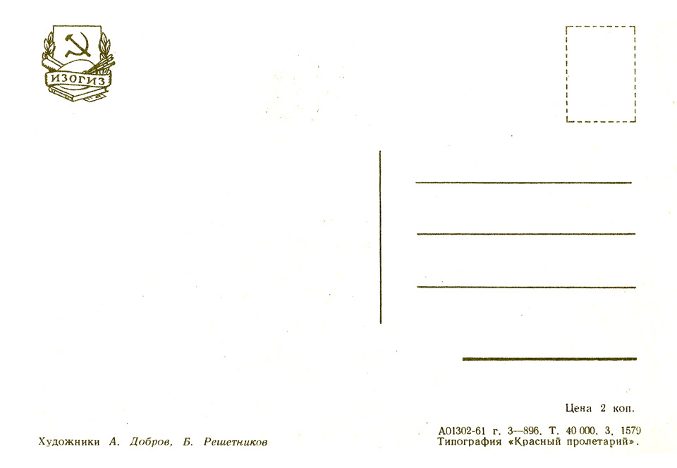 awtamatiku_1961_02_960