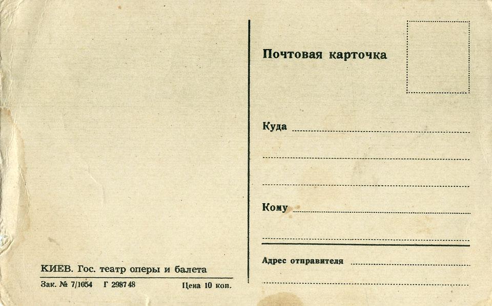 kiev_1948_02_960