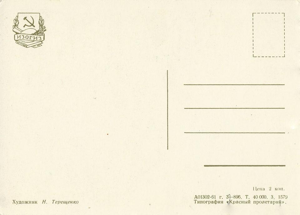 mir_1961_02_960