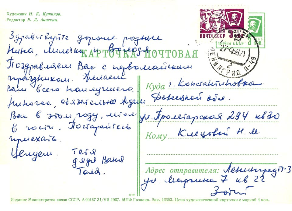 mir_trud_may_1967_02_960