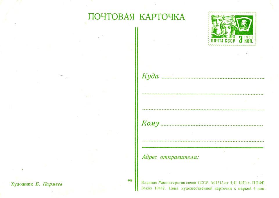 mir_truda_may_1970_2_960