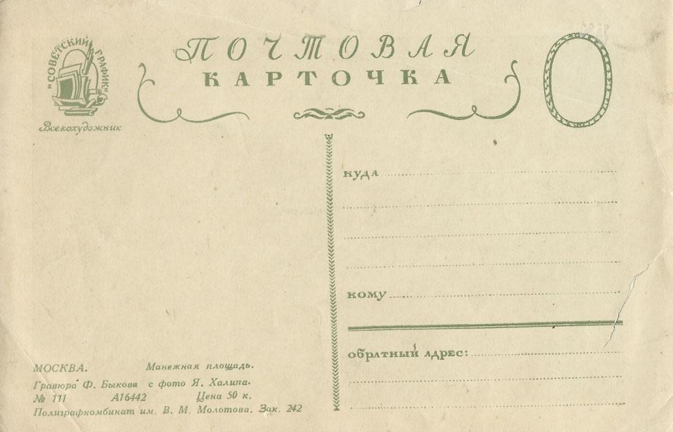 moskva_2_960