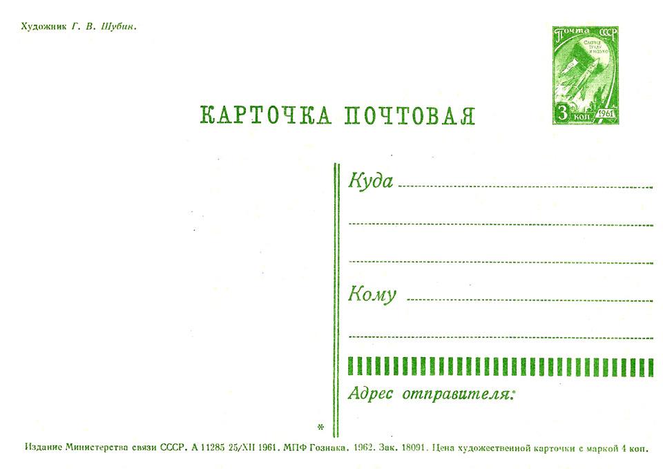 na_strashe_mira_1961_2_960