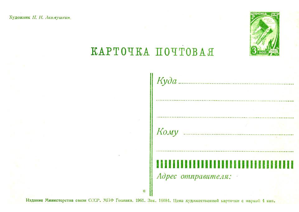 slava_oktjabriu_1961_2_960