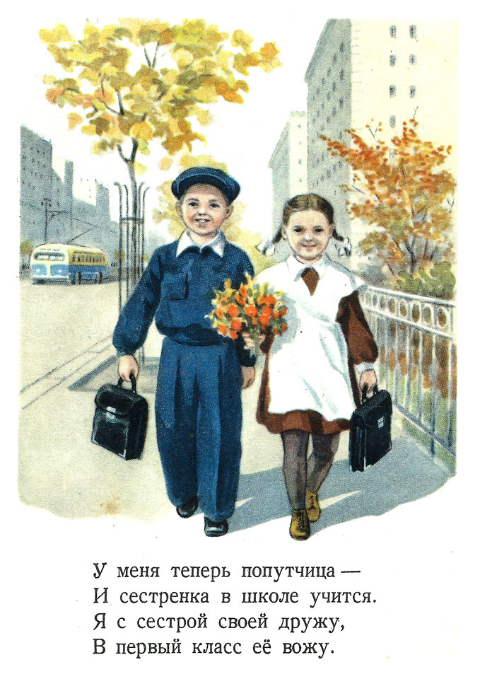 w_shkolu_1954_1_960