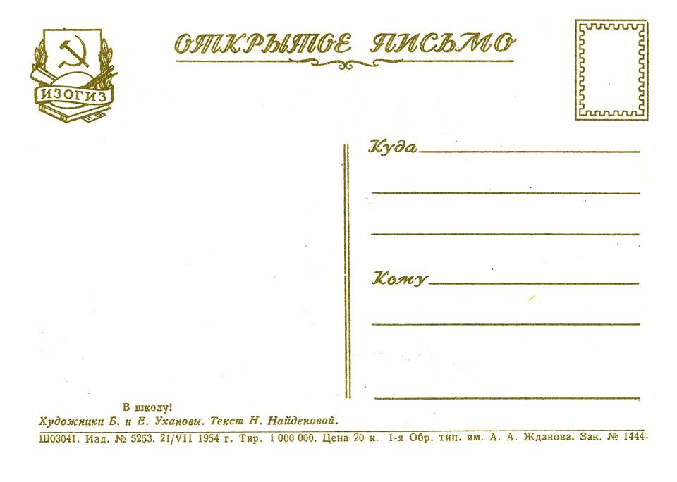 w_shkolu_1954_2_960