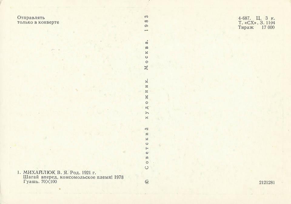 lenin_1983_bg_960