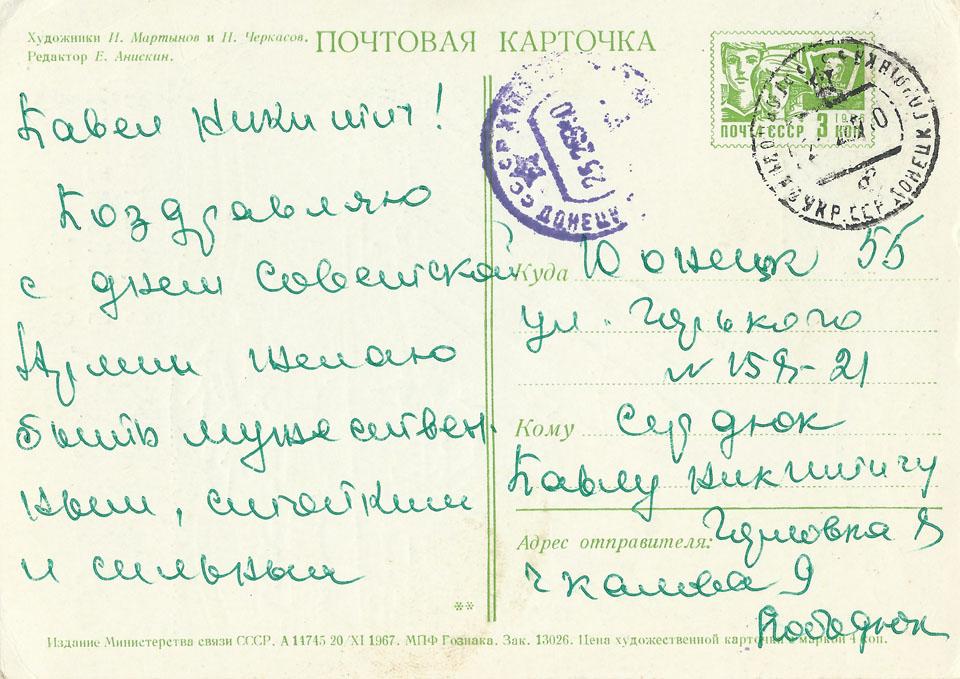 slowa_1967bg_960