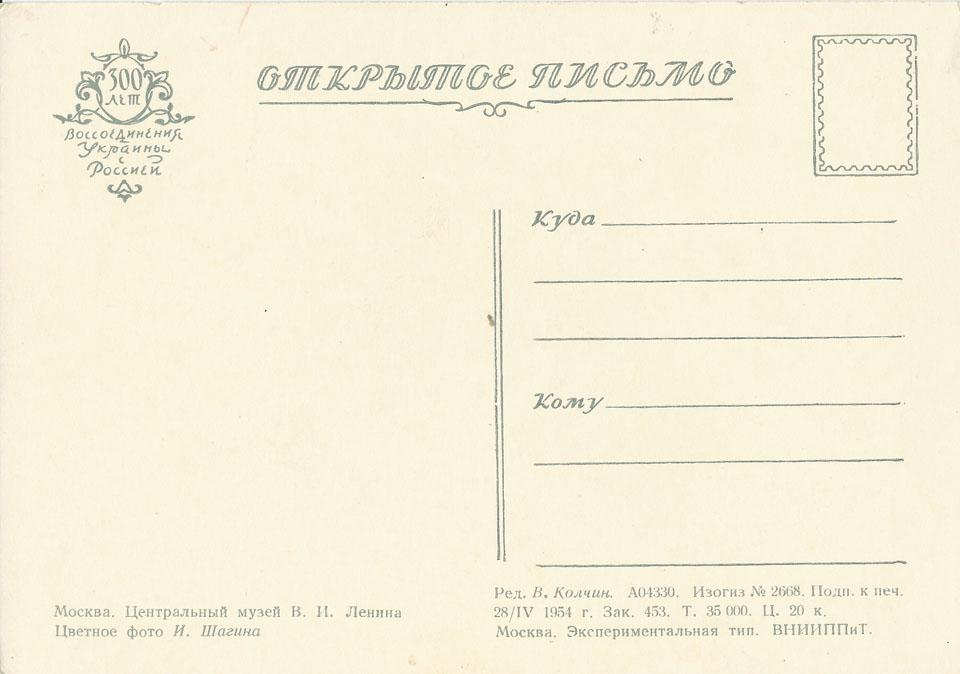 lenin_museum_1954bg_960