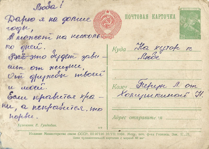 prazdnikom_1959_02_800