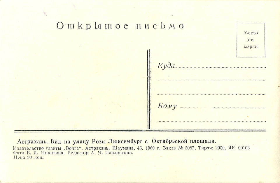 astrakhan_1960_02_960