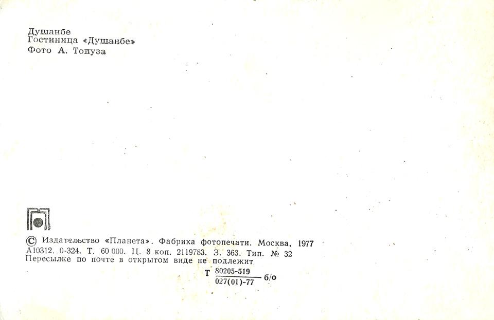 dushanbe_1977_02_960