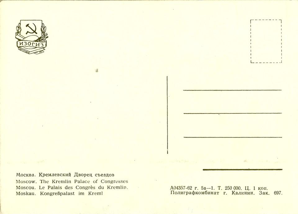 kremlin_1962_02_960