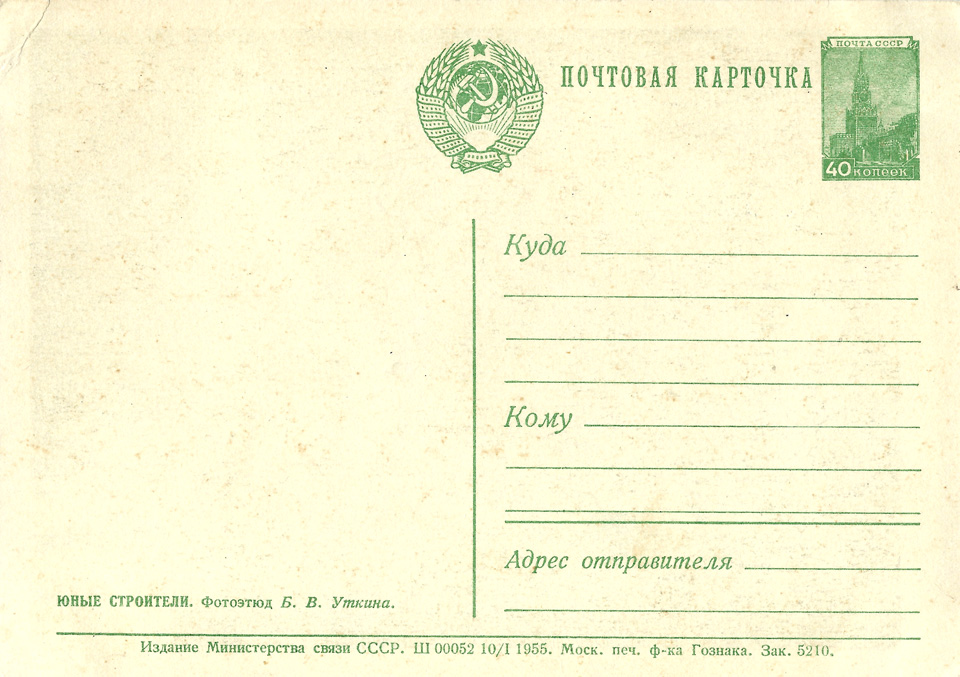 junie_strojteli_02_1955_960