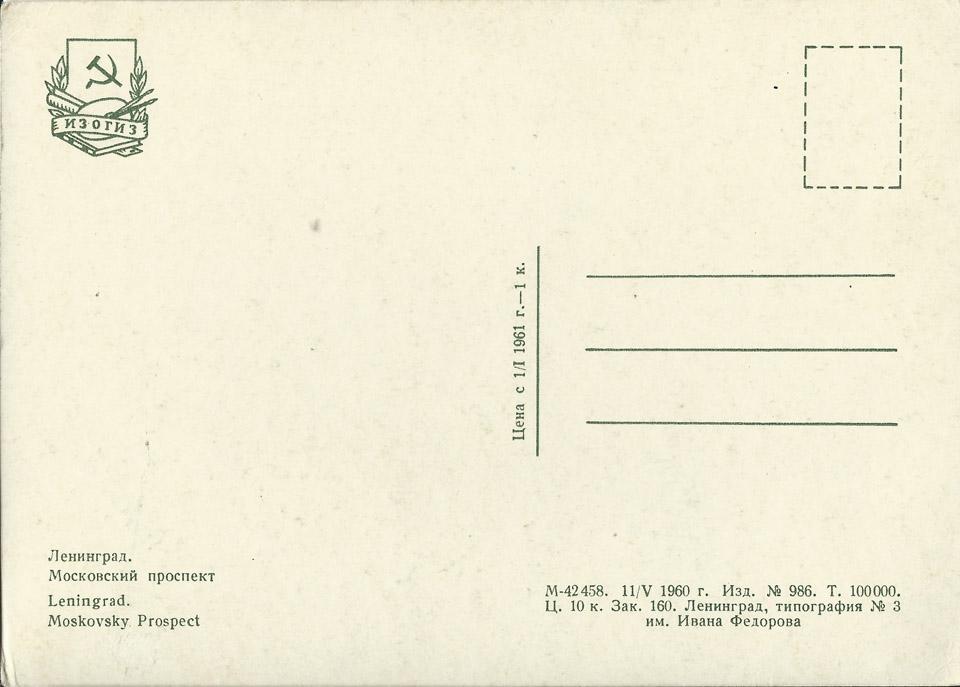 leningrad_1960_02b_960