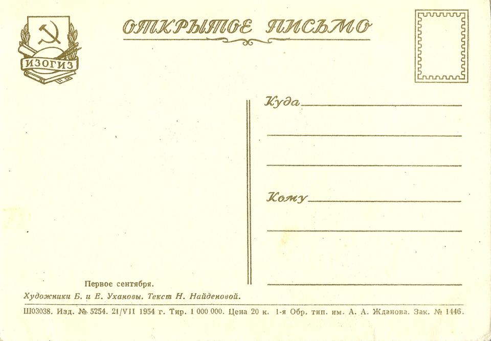september_1_02_1954_960