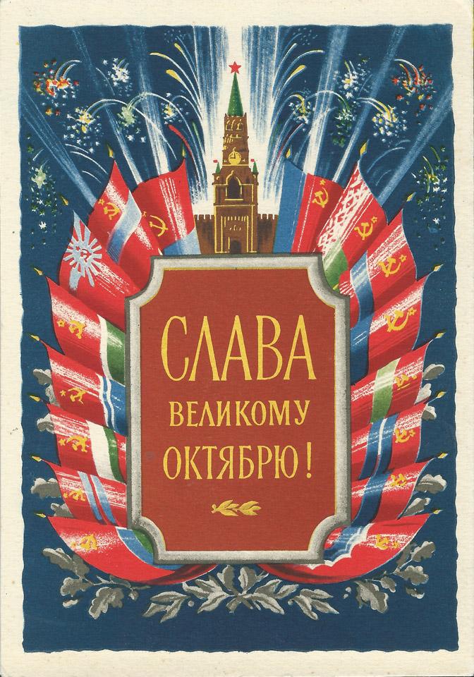 slowa_october_01_1954_960