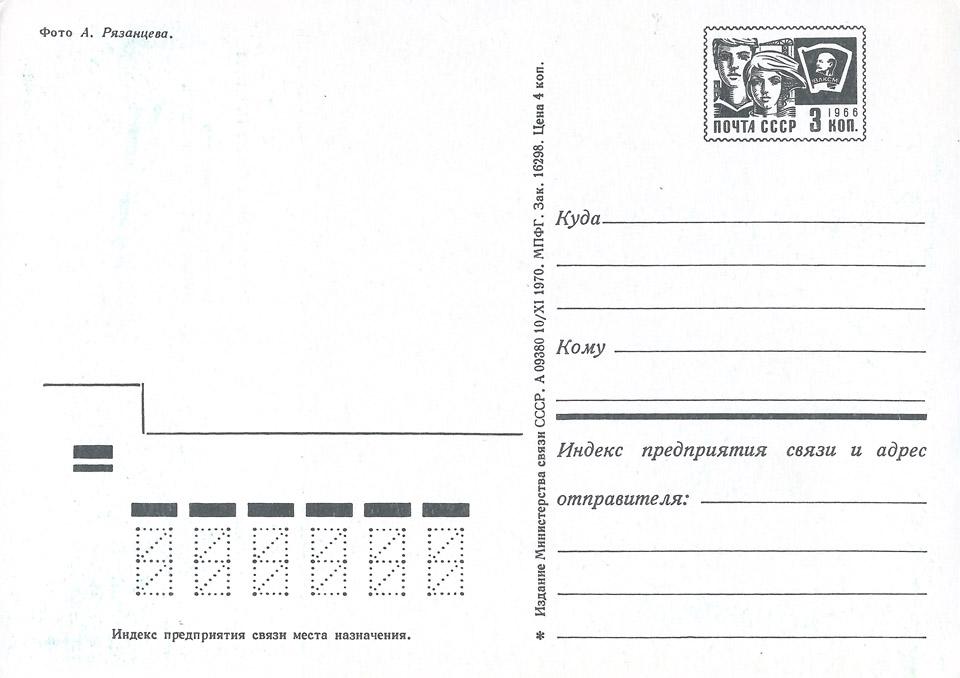 tashkent_1970_02_960