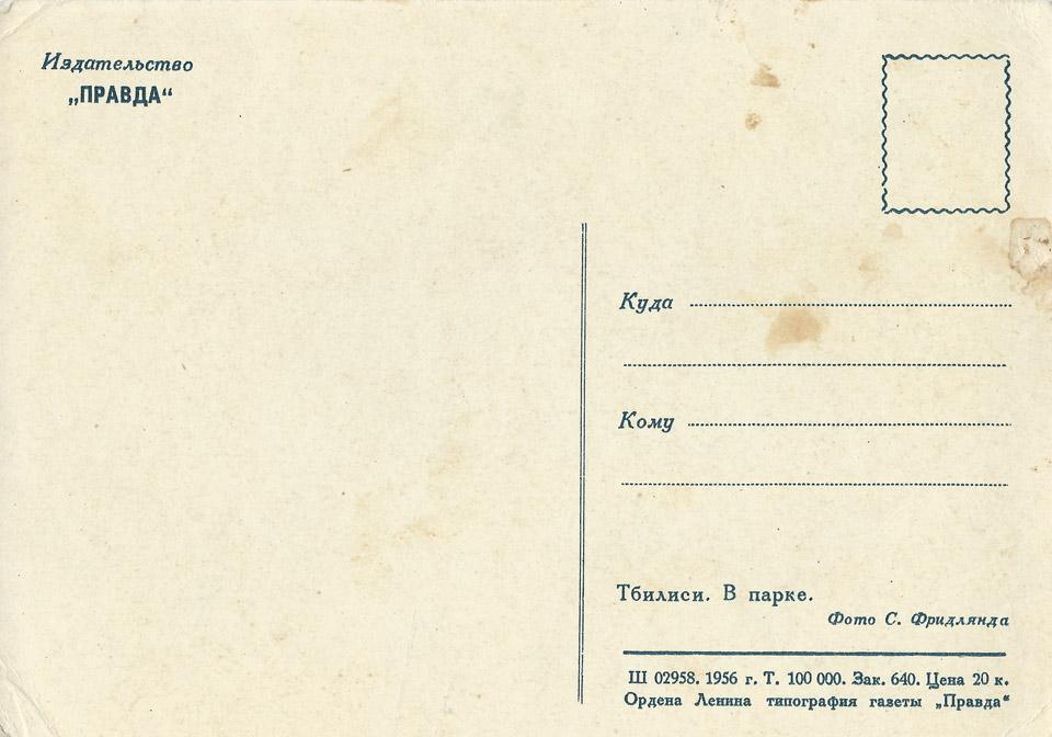 tiblisi_1956_02_960