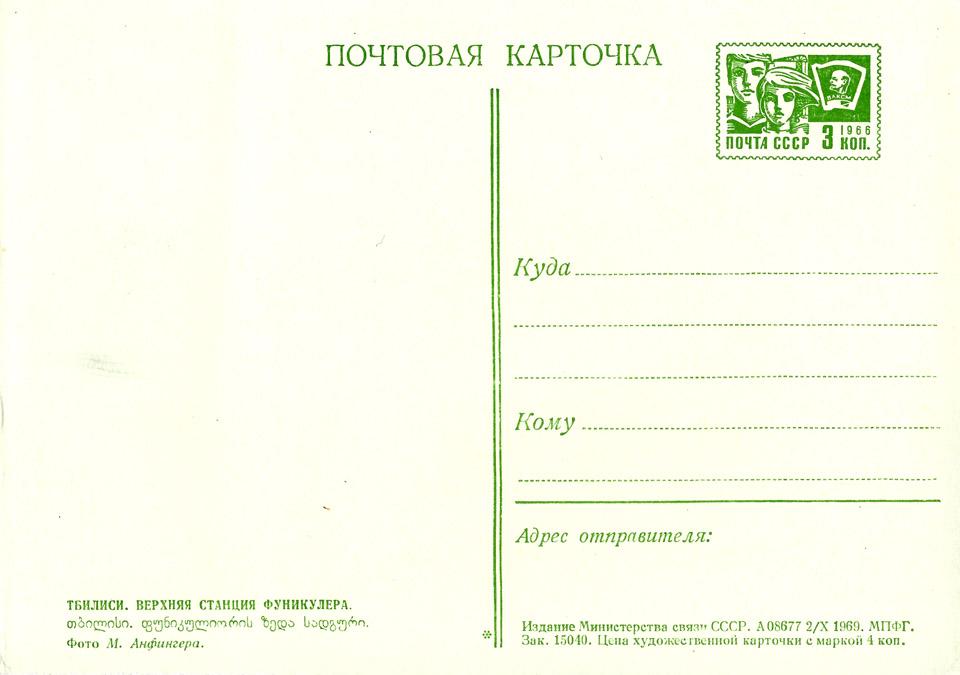 tiblisi_1969_04_960