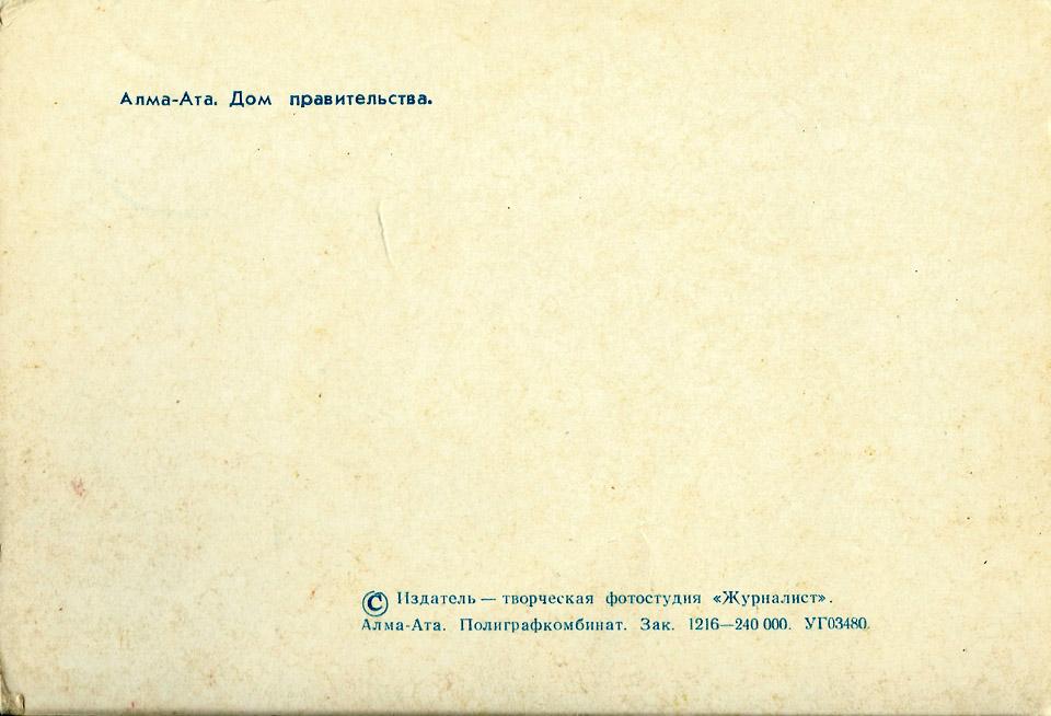 alma_ata_1980_02_960