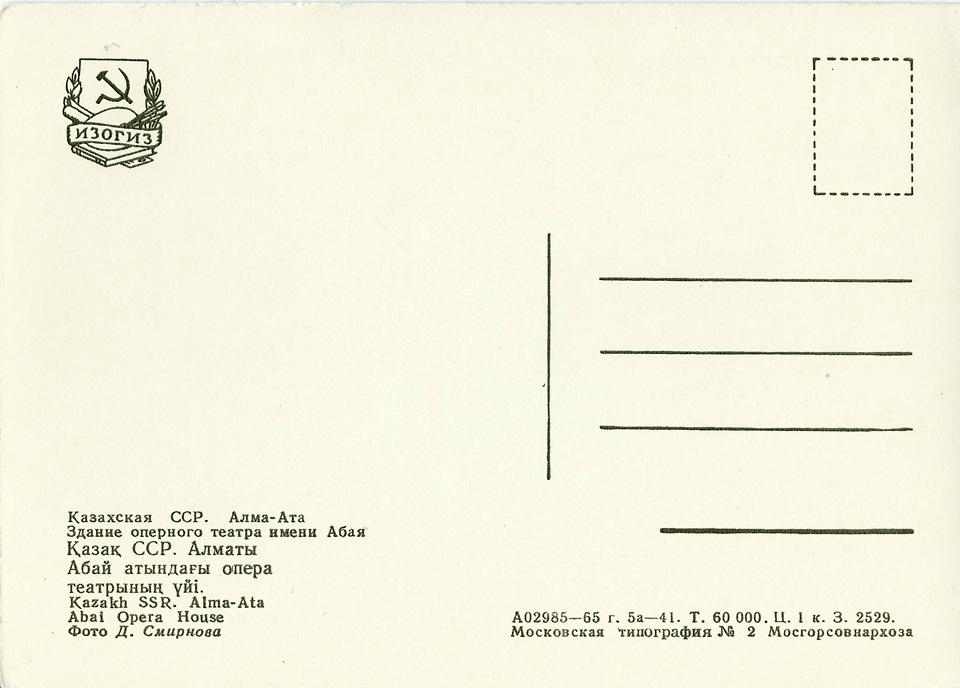 almaty_1963_04_960