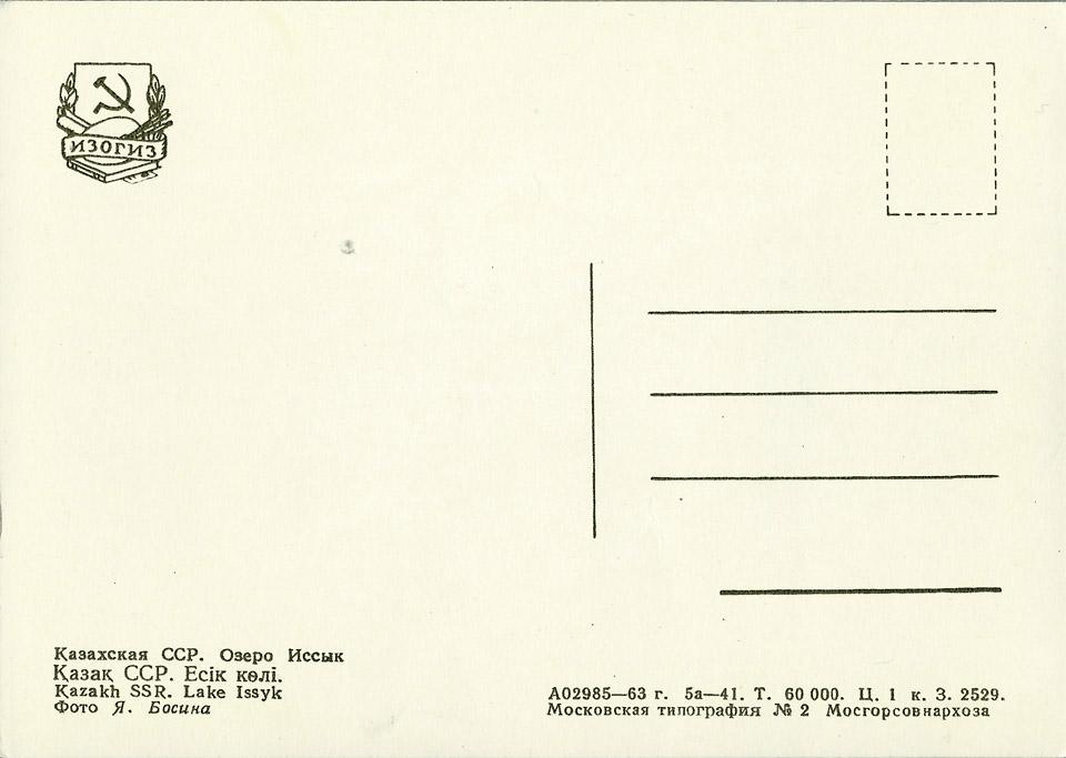 almaty_1963_06_960