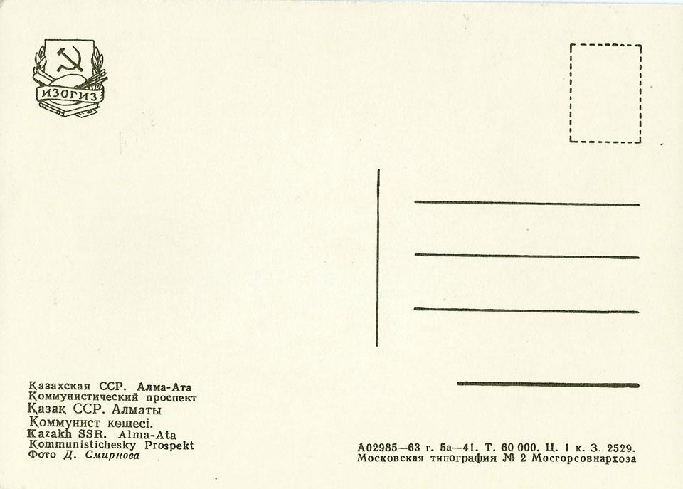 almaty_1963_12_960