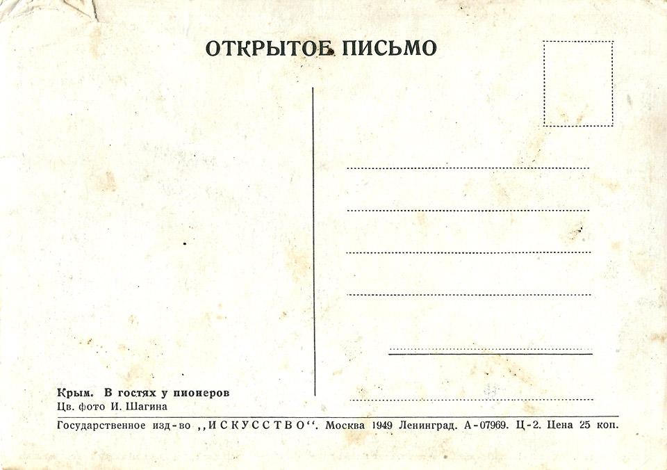 crimea_1949_02_960