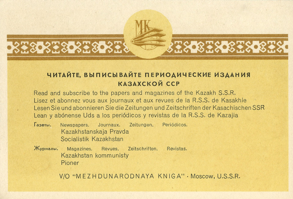 kazakh_ssr_02_960