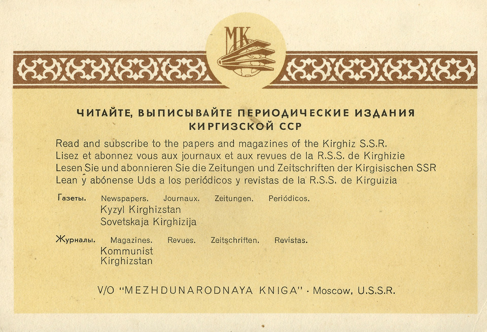 kyrgizh_ssr_02_960