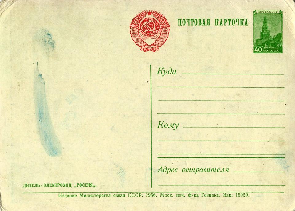 russia_1956_02_960