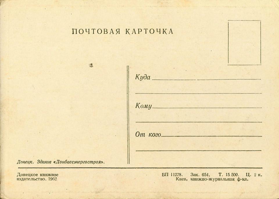 donetsk_1962_12_96'