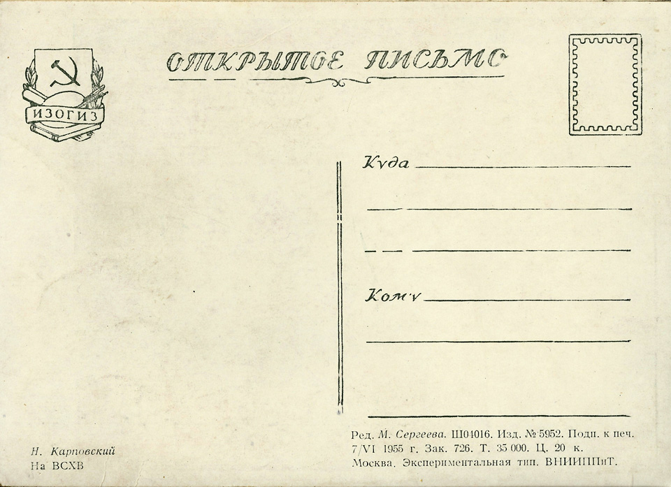 korowa_1955_02_960