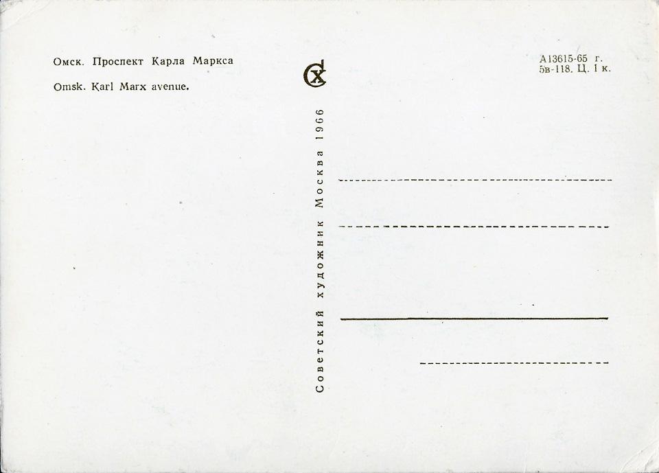 omsk_1965_02_960