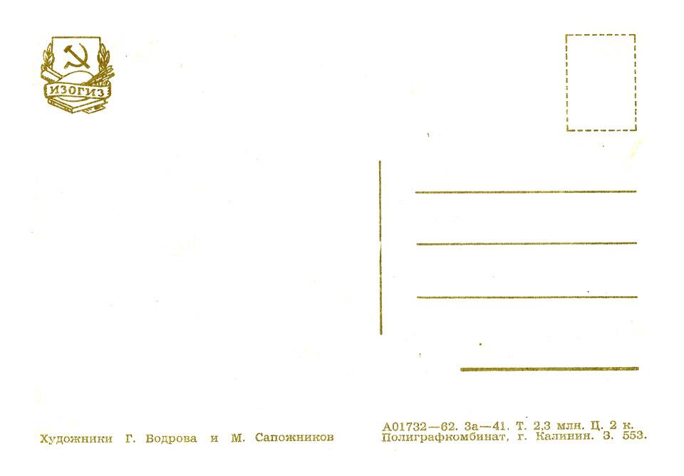 1may_1962_02_960