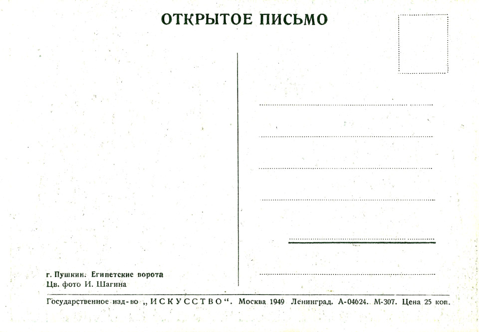 gorod_pushkin_1949_02_960