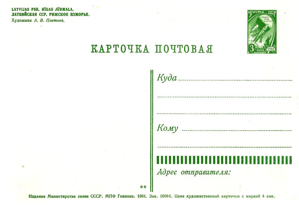 jurmala_1961_02_960