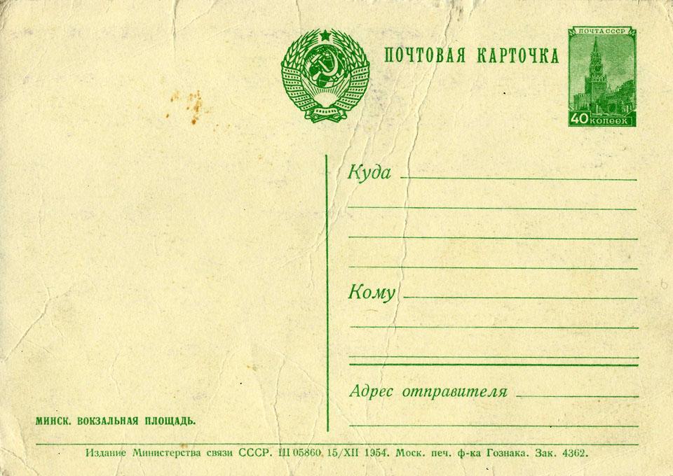 minsk_1954_02_960