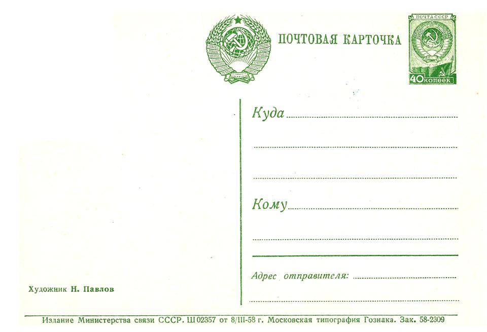 mir_1958_02_960