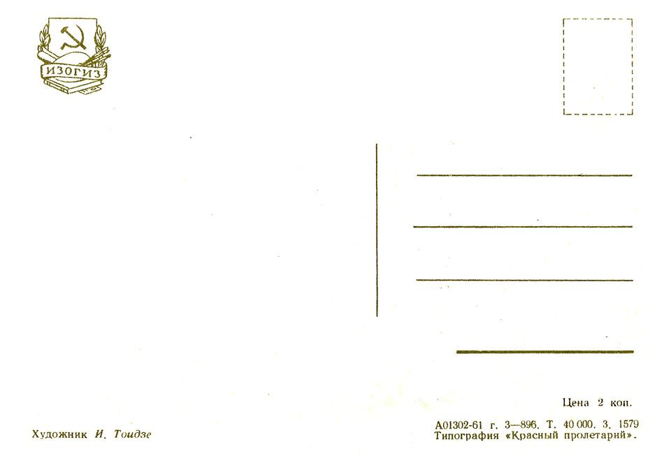reshenija_parti_1961_2_960