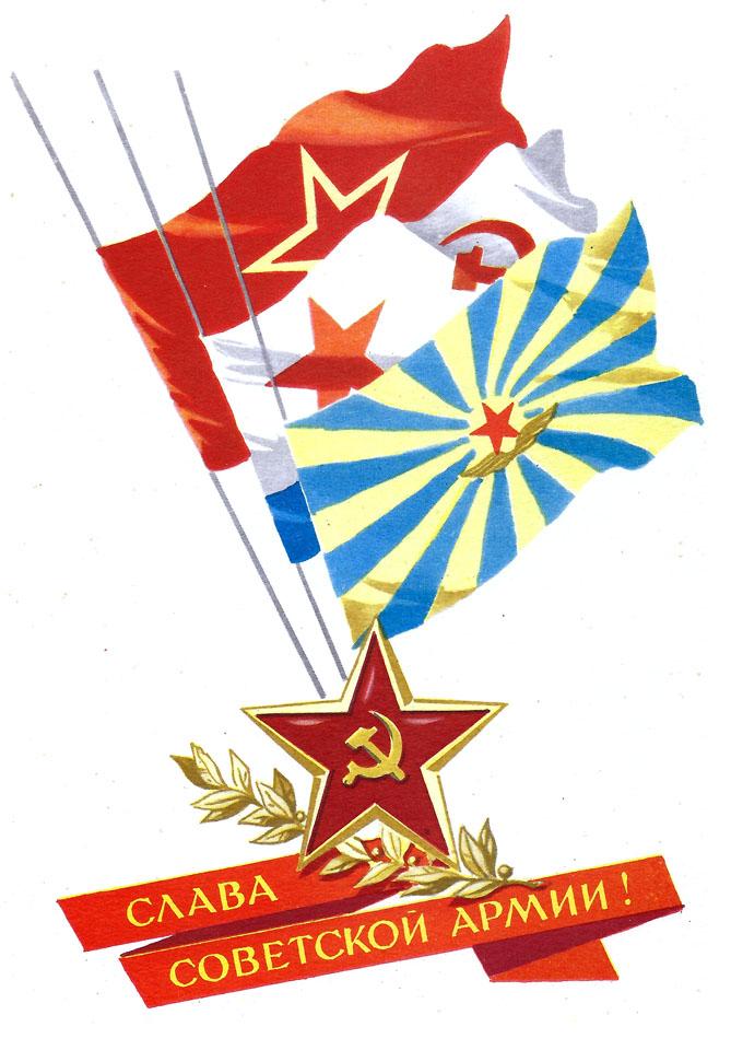 slowa_soviet_army_960