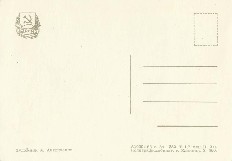 slowa_soviet_army_bg_960