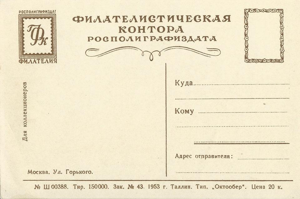 moscow_1953bg_960