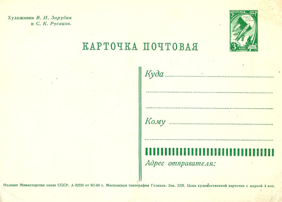 children_1964_02_960