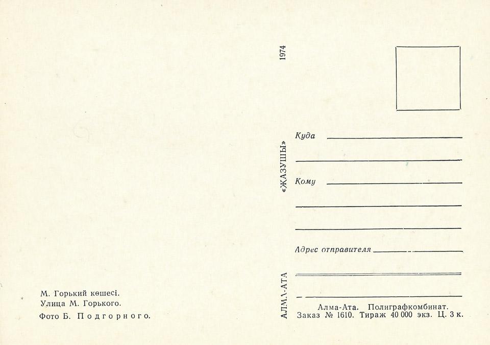 almaata_1974_02_960